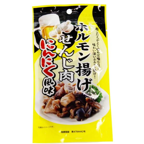 広島名産 ホルモン揚げ せんじ肉 にんにく風味 1袋40g ホルモン珍味 せんじがら 大黒屋食品