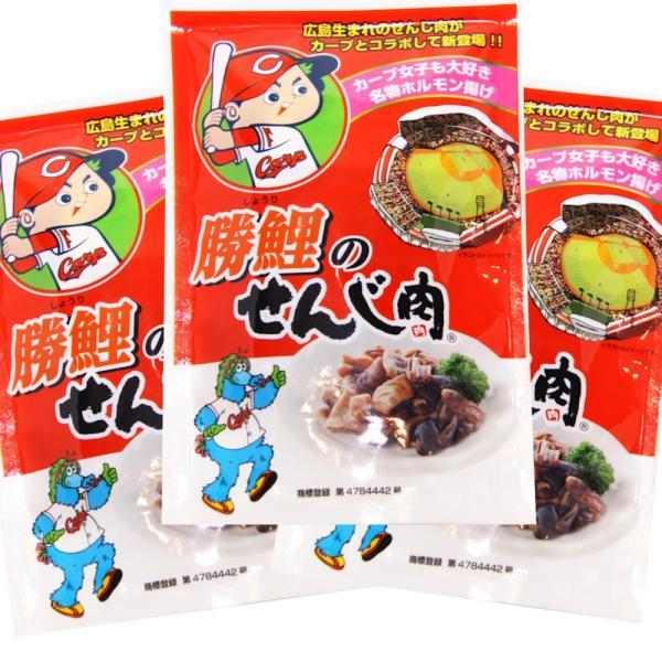 広島名産 カープ 勝鯉のせんじ肉 1袋(65g) 3袋セット ホルモン珍味 せんじがら 送料無料 広島東洋カープ ポストお届け便