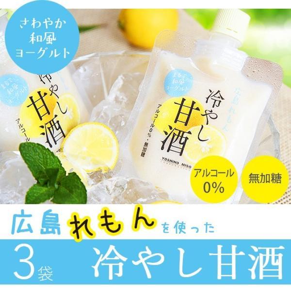 訳あり40%引き広島れもん冷やし甘酒3個セット(130g×3)広島レモン飲む点滴+レモン果汁よしの味噌ポストお届け便