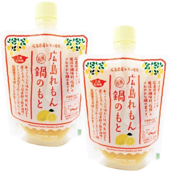 送料無料 広島 レモン鍋の素 180g2本セット(180g×2) よしの味噌 れもん鍋の素