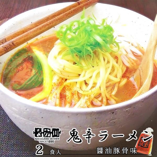 鬼辛ラーメン 広島の陣 とんこつ醤油 2食入り (スープ付き) 激辛 ラーメン 半生熟成麺 瀬戸内麺工房 なか川