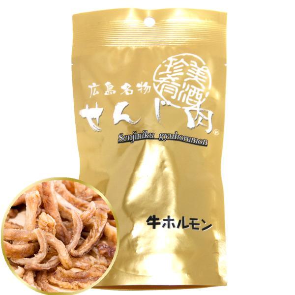 広島名物 せんじ肉 牛ホルモン 40g 国産の牛ホルモンを使用 せんじがら おつまみ 広島名物珍味