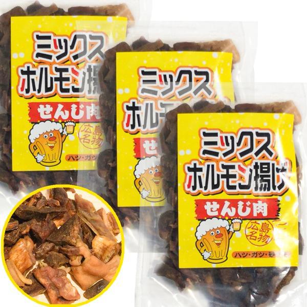 ミックスホルモン せんじ肉 85g 3袋セット 送料無料 豚ハツ、豚胃、鶏砂肝入り 訳あり おつまみ せんじがら ビール 珍味 広島名産