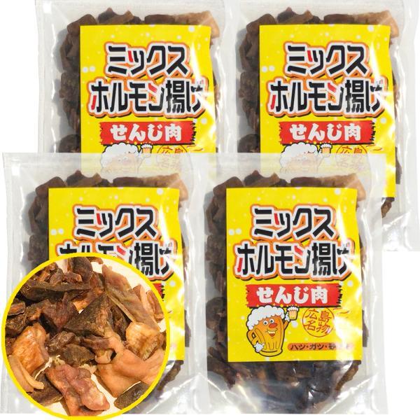 ミックスホルモン せんじ肉 85g 4袋セット 送料無料 豚ハツ、豚胃、鶏砂肝入り 訳あり おつまみ せんじがら ビール 珍味 広島名産