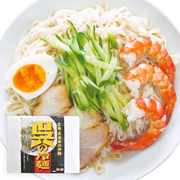 広島 呉の冷麺 4食 生麺箱入り 送料無料 ご当地グルメ 福山クラタ食品