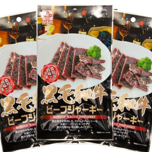 黒毛和牛 ビーフジャーキー 26g 3袋セット 送料込み 国産牛 おつまみ