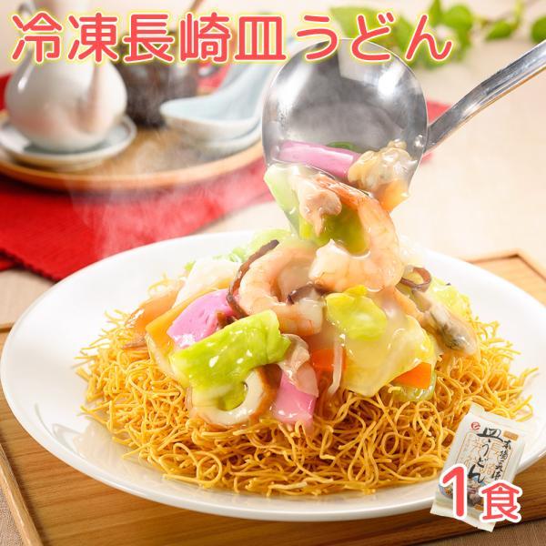 長崎皿うどん 1食具材付き 冷凍 長崎名物 ご当地ラーメン 白雪食品