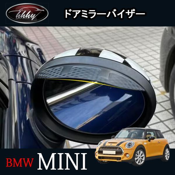 BMW ミニ MINI ワン クーパー アクセサリー カスタム パーツ サイドミラーバイザー ドアミラーバイザー MN008|hhhyautoaccessory
