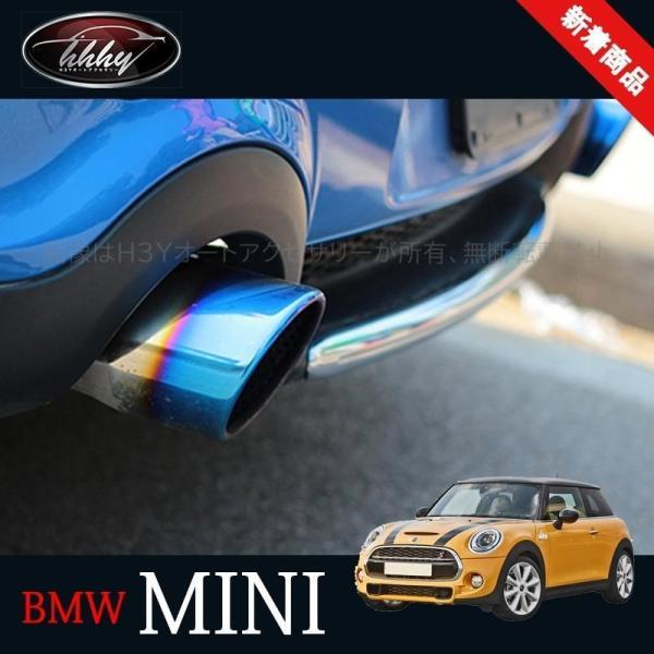 「2月13日より順次出荷」BMW ミニ MINI ワン クーパー カスタムパーツ アクセサリー 用品  エキパイ マフラーカッター MN021|hhhyautoaccessory