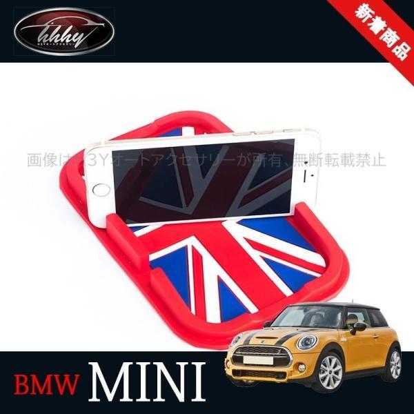 BMW ミニ MINI ワン クーパー アクセサリー カスタム パーツ スマホホルダー MN103|hhhyautoaccessory