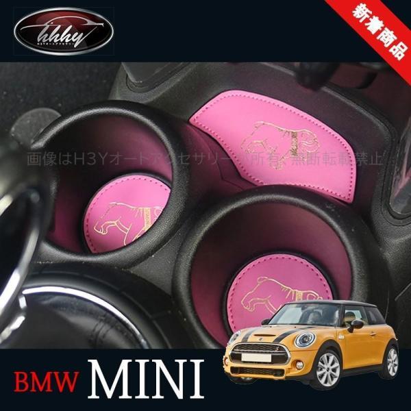 BMW ミニ MINI ワン クーパー アクセサリー カスタム パーツ 合皮ドリンクホルダマット MN121|hhhyautoaccessory