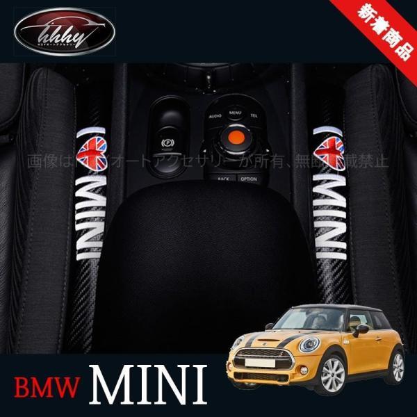 BMW ミニ MINI クーパー パーツ アクセサリー カスタム 用品 隙間クッション シート センターコンソールクッション MN122|hhhyautoaccessory
