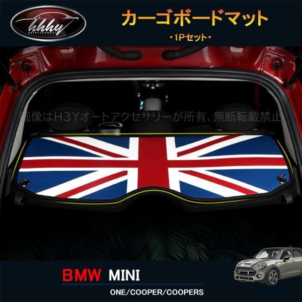 「2月13日より順次出荷」BMW ミニ MINI クーパー パーツ アクセサリー カスタム 用品 カーゴボードマット MN137|hhhyautoaccessory