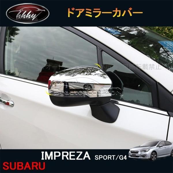 インプレッサ IMPREZA G4 スポーツ アクセサリー カスタム パーツ ドアミラーカバー SI059