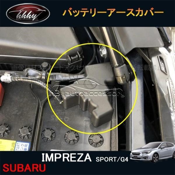 インプレッサ IMPREZA G4 スポーツ アクセサリー カスタム パーツ バッテリーアースカバー SI151