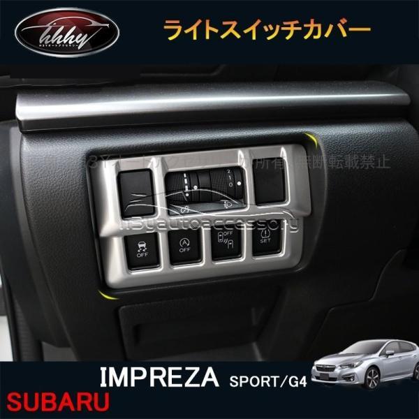 インプレッサ IMPREZA G4 スポーツ アクセサリー カスタム パーツ インテリアパネル ライトスイッチカバー SI152