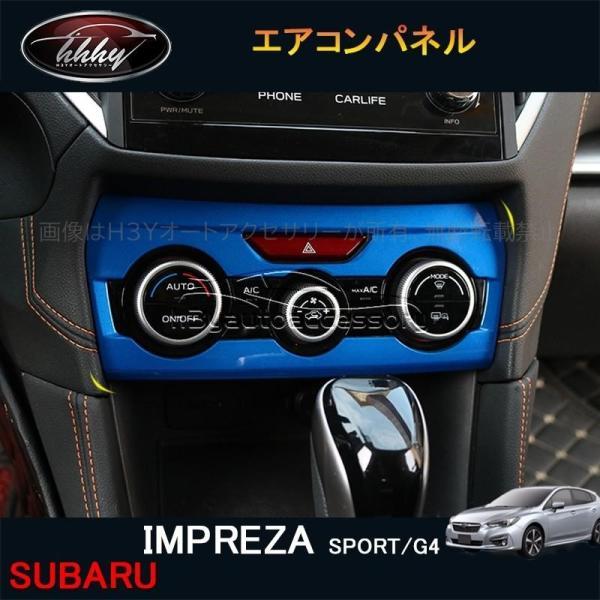 インプレッサ IMPREZA G4 スポーツ アクセサリー カスタム パーツ インテリアパネル エアコンパネル SI154