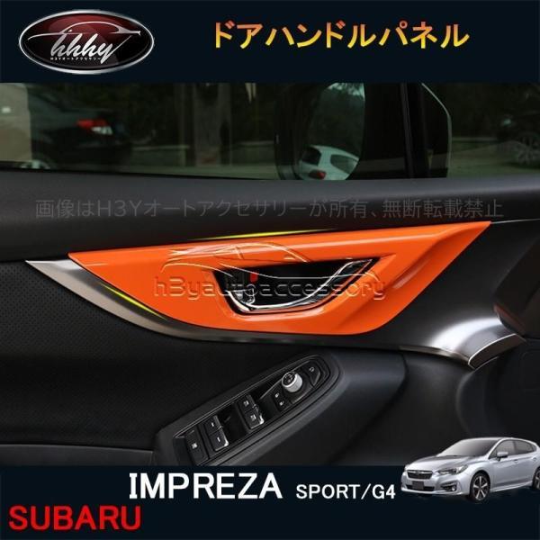 インプレッサ IMPREZA G4 スポーツ アクセサリー カスタム パーツ インテリアパネル ドアハンドルパネル SI155