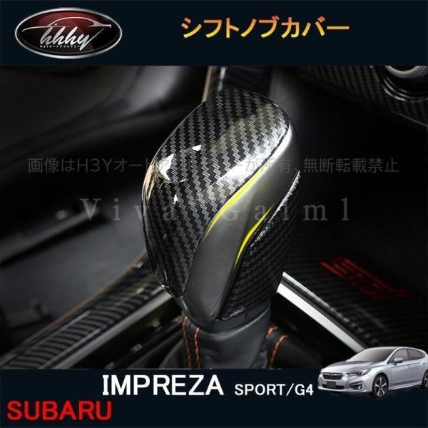 インプレッサ IMPREZA G4 スポーツ アクセサリー カスタム パーツ インテリアパネル シフトノブカバー SI156