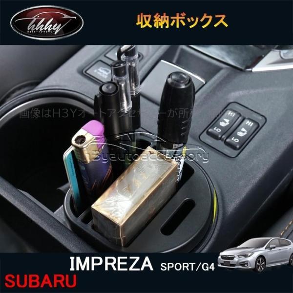 インプレッサ IMPREZA G4 スポーツ アクセサリー カスタム パーツ 小物入れ 収納ボックス SI159