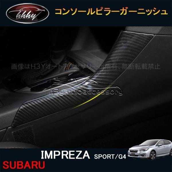 インプレッサ IMPREZA G4 スポーツ アクセサリー カスタム パーツ インテリアパネル コンソールピラーガーニッシュ SI160
