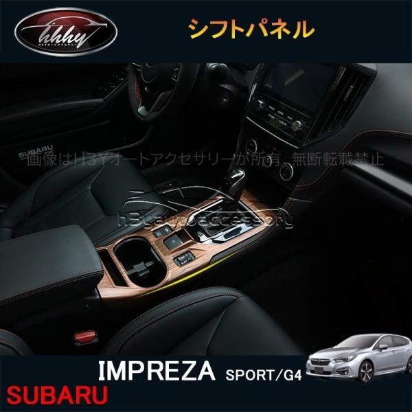 インプレッサ IMPREZA G4 スポーツ アクセサリー カスタム パーツ インテリアパネル シフトパネル SI161