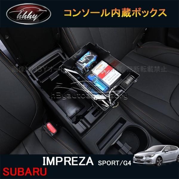 インプレッサ IMPREZA G4 スポーツ アクセサリー カスタム パーツ コンソール内蔵ボックス SI162