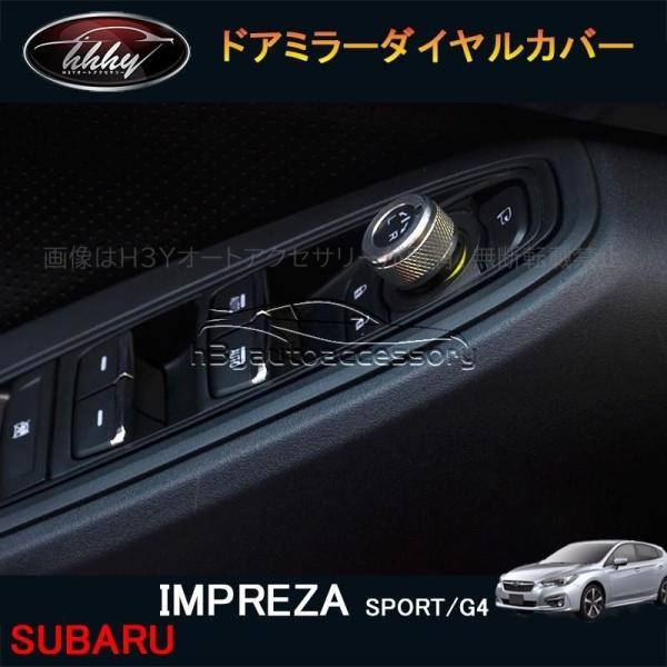インプレッサ IMPREZA G4 スポーツ アクセサリー カスタム パーツ インテリアパネル ドアミラーダイヤルカバー SI163