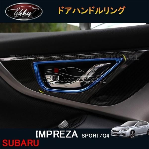 インプレッサ IMPREZA G4 スポーツ アクセサリー カスタム パーツ インテリアパネル ドアハンドルリング SI164