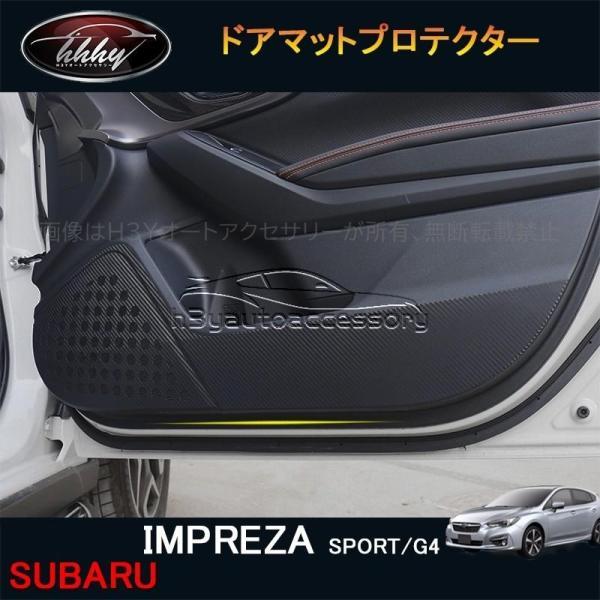 インプレッサ IMPREZA G4 スポーツ アクセサリー カスタム パーツ インテリアパネル ドアマットプロテクター SI166