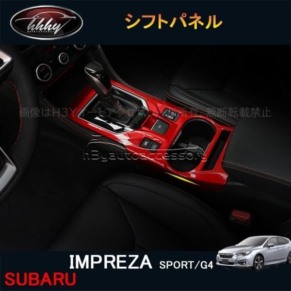 インプレッサ IMPREZA G4 スポーツ アクセサリー カスタム パーツ インテリアパネル シフトパネル SI180
