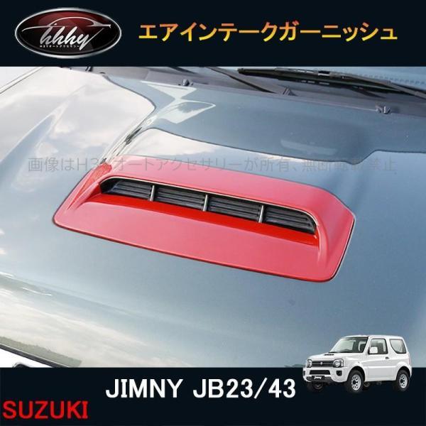 ジムニー JB23/43 アクセサリー カスタム パーツ 用品 JIMNY ボンネットガーニッシュ エアインテークガーニッシュ SJ001