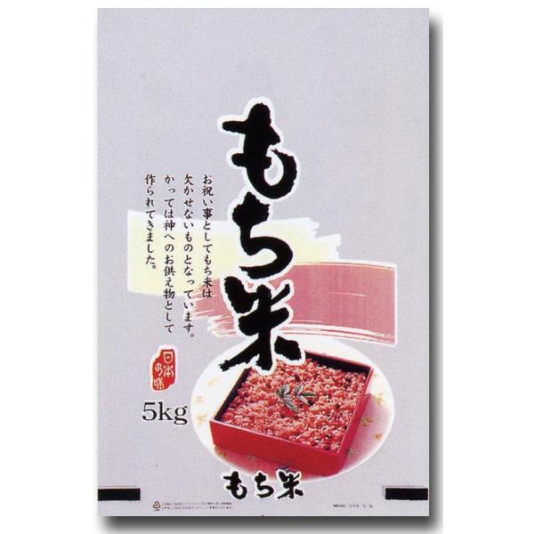 佐賀産もち米 ヒヨクモチ 1.4kg 1升