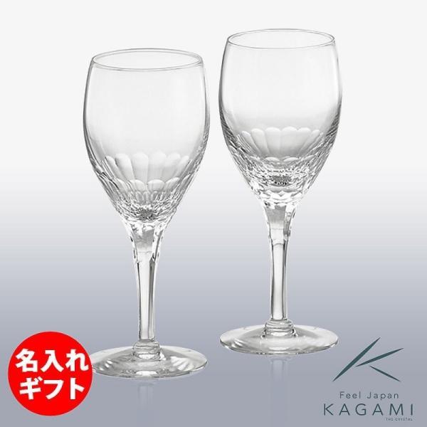 ( カガミクリスタル ) ペアワイングラス ( エクラン / KWP249-2533 ) ( 彫刻 ネーム入り ) クリスタル ペア ワイン 名入れ メッセージ 刻印 hi-select