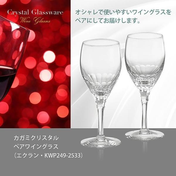 ( カガミクリスタル ) ペアワイングラス ( エクラン / KWP249-2533 ) ( 彫刻 ネーム入り ) クリスタル ペア ワイン 名入れ メッセージ 刻印 hi-select 02