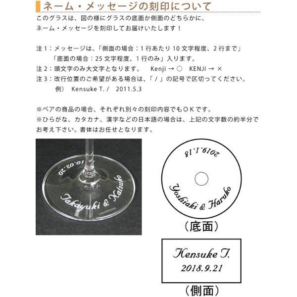 ( カガミクリスタル ) ペアワイングラス ( エクラン / KWP249-2533 ) ( 彫刻 ネーム入り ) クリスタル ペア ワイン 名入れ メッセージ 刻印 hi-select 05
