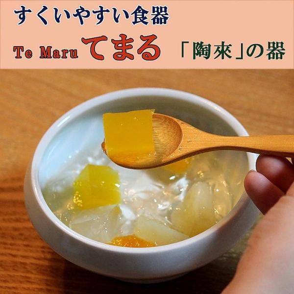 ( 陶來 / てまるの器 ) ユニバーサル食器 てまる椀 ( 小 ) ユニバーサル 介護 子供 食器 陶器 hi-select
