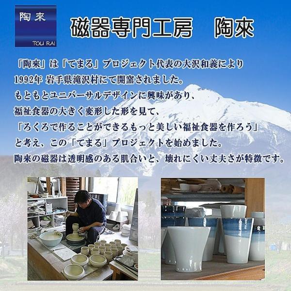 ( 陶來 / てまるの器 ) ユニバーサル食器 てまる椀 ( 小 ) ユニバーサル 介護 子供 食器 陶器 hi-select 06