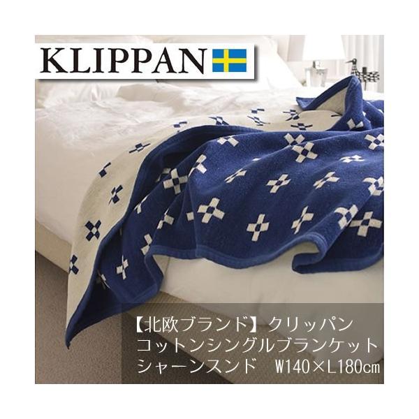 ( 北欧ブランド ) クリッパン コットンシングルブランケット シャーンスンド W140×L180cm 雑貨 毛布 プレゼント ギフト hi-select