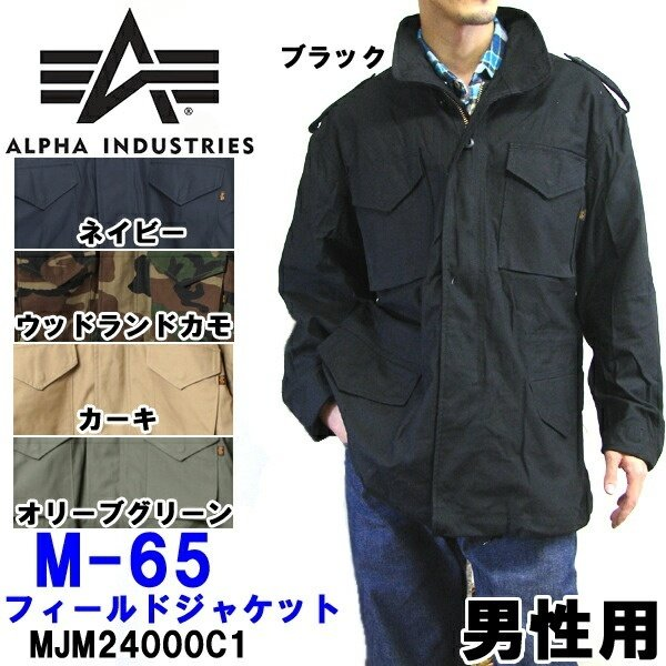 ALPHA アルファ ジャンバー メンズ M-65 フィールド ジャケット コート 2006-0005|hi-style