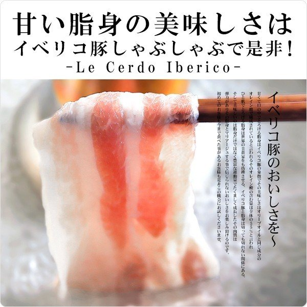 イベリコ豚 しゃぶしゃぶ たっぷり1kg 送料無料 本場 スペイン産 豚肉 イベリコ豚のしゃぶしゃぶ用 200g×5枚=1kg分をお届け|hi-syokuzaishitsu|02