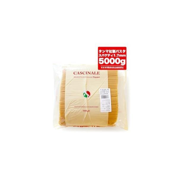 スパゲッティ パスタ タンマ社製!業務用カシナーレ スパゲッティNo.4(1.7mm) 5kg