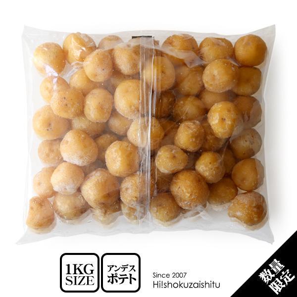 アンデス ポテト 1kg 黄金の芋【冷凍のみ】ジャガイモ じゃがいも じゃが芋【D+1】