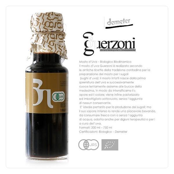 有機バルサミコ酢 10年熟成ゴールド グエルゾーニ 100ml