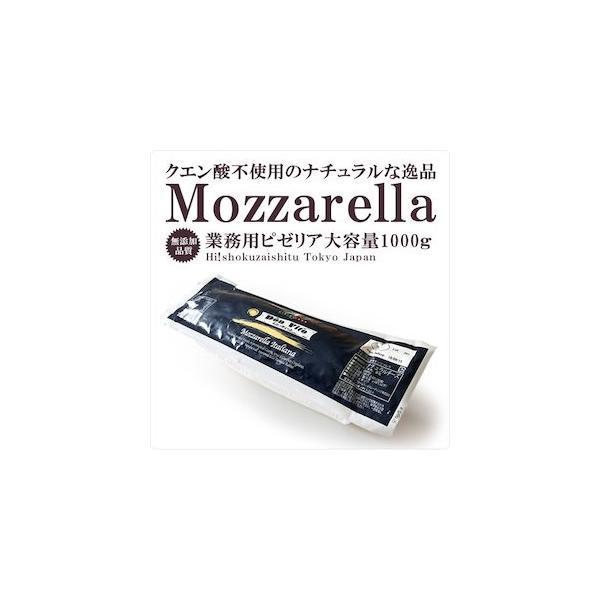 モッツァレラ  チーズ ピゼリア ドンヴィート ピッツァのトッピングに 1kg 冷凍