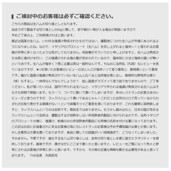 生ハム 進化する 切り落とし 本場イタリア産 プロシュート 食品添加物を一切使用しない自然食材 100g当たり396円 hi-syokuzaishitsu 09