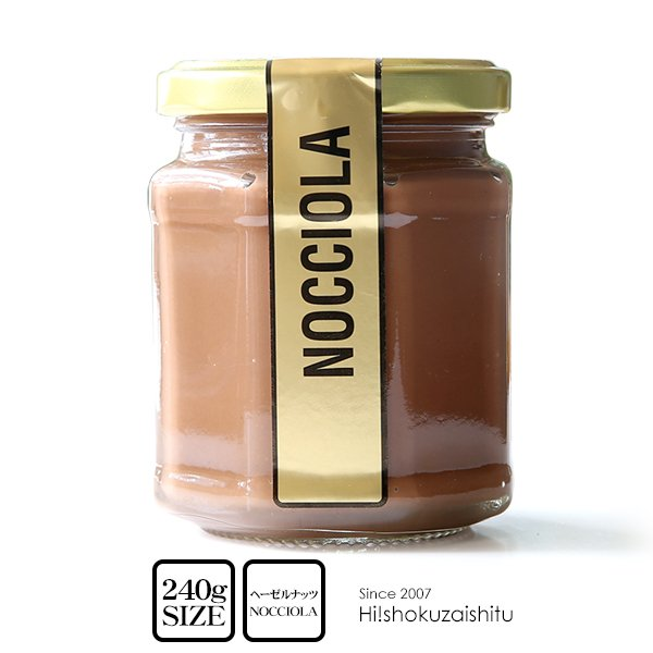 ストリンゲット社 ヘーゼルナッツクリーム【240g】【常温/全温度帯可】 無添加 瓶詰め ヘーゼルナッツ チョコレート hazelnut chocolate