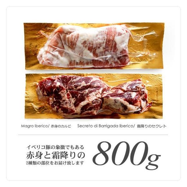 イベリコ豚 赤身のカルビ&霜降りのセクレトディバリガータセット 送料無料 イベリア半島原産種血統75%以上のイベリコ豚。 800g|hi-syokuzaishitsu|03