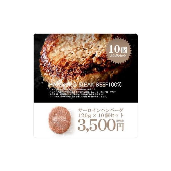ハンバーグ NZ産ナチュナルビーフ100% ビックサイズのサーロイン入りの最高級の粗挽きオールビーフハンバーグ 120g×10個セット|hi-syokuzaishitsu