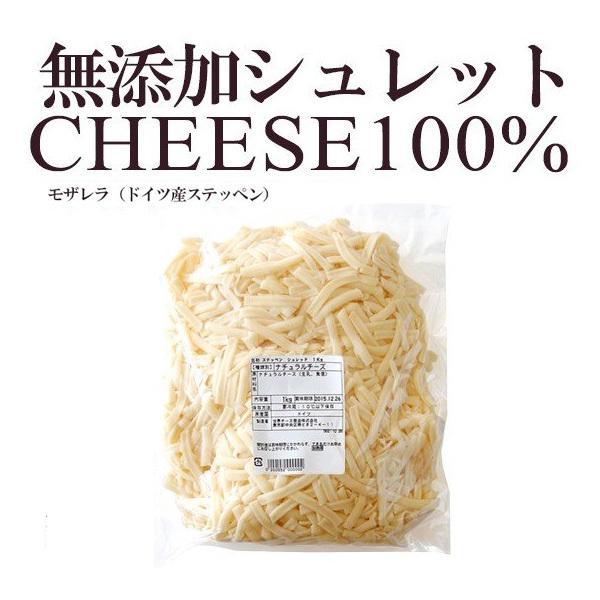 シュレッドチーズ  無添加こだわる大人のモザレラ100% ドイツステッペン100%のシュレットチーズ  モッツァレア モザレラ(ピザ用チーズ) hi-syokuzaishitsu